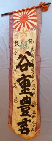 imperial-japanese-welcome-home-banner-1