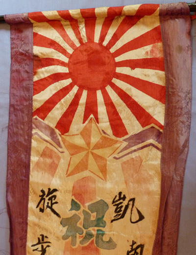 imperial-japanese-welcome-home-banner-2