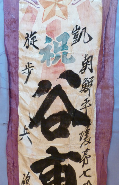 imperial-japanese-welcome-home-banner-3