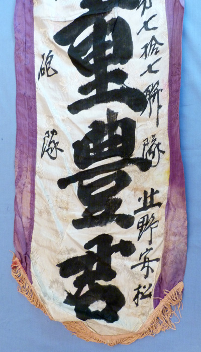 imperial-japanese-welcome-home-banner-4