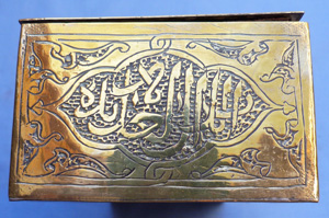 islamic-brass-box-4