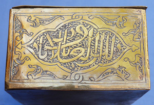 islamic-brass-box-5