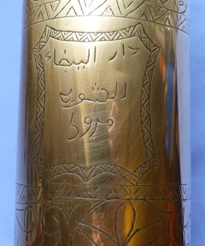 Ottoman Turkish WW1 Decorated Brass Shell Case